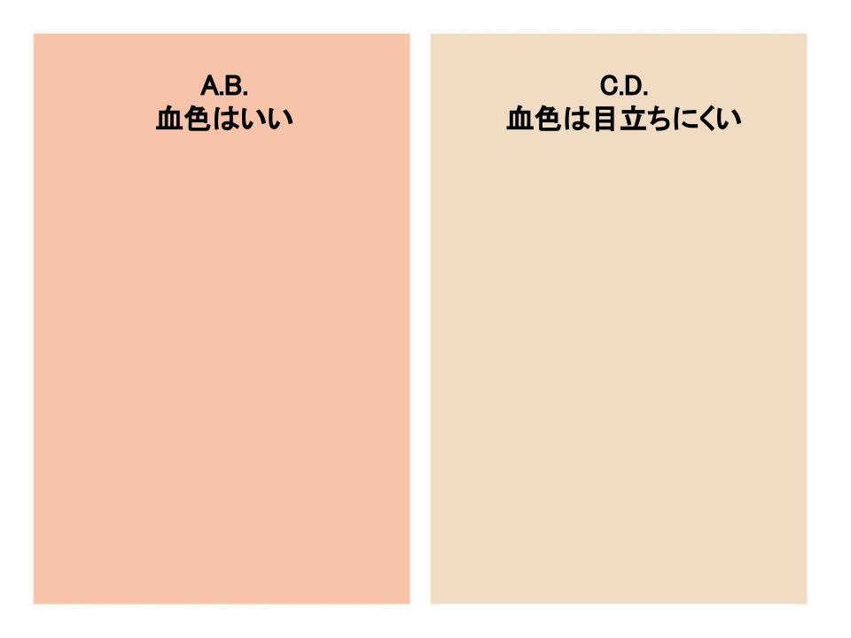 イエベブルベ診断・血色の違い