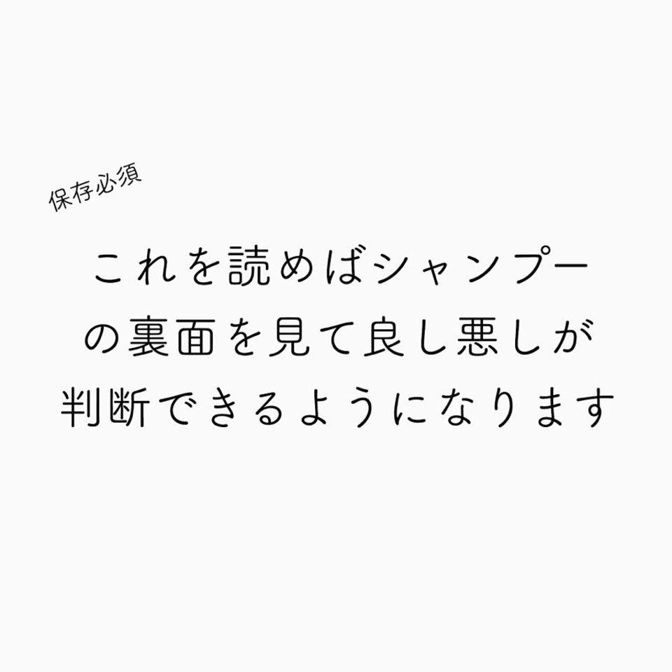 シャンプー①